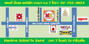 เอ็มเค เมทัลชีท สาขา ถนนเพชรเกษม ปากซอย 77/1